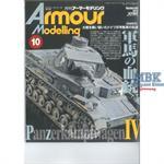 Armour Modeling Oktober 2014 (Vol.180)