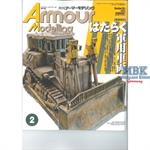 Armour Modeling February 2015 (Vol.184)