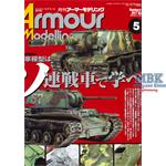 Armour Modelling Vol. 211    05/2017