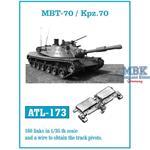 Kampfpanzer 70 / MBT-70 track