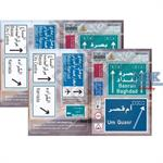 Road & Traffic Signs (OIF related) (2-in-1 pack)