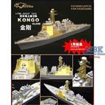 JMSDF Kongo class