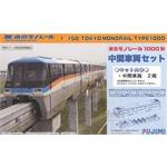 1/150 Tokyo Monorail Type 1000 Mittelwagen