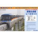 1/150 Tokyo Monorail Type 1000 Schienenset
