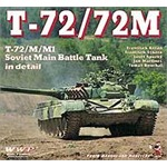 Green Line Band 14 \'T-72/M/M1 in Detail\'