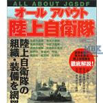 All about JGSDF