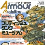 Armour Modelling February 2016 (Vol.196)