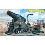 IJA 28cm Howitzer