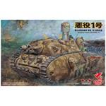 Multi-T Tank Akuyaku #1 Short Gun   Schweinepanzer