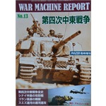 War Machine Report 13: Yom-Kippur-War