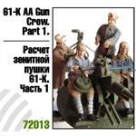 61-K AA Gun Crew. Part 1