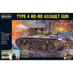 Bolt Action: Type 4 Ho-Ro self-propelled gun
