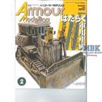 Armour Modeling April 2015 (Vol.186)