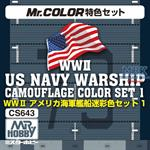 WWII Navy Warship Camouflage color Set 1 (4x10ml)