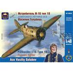 Polikarpov I-16 Type 18 Ace Vasiliy Golubev