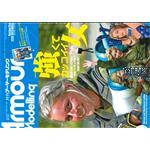 Armour Modeling Dezember 2020  (Vol.254)