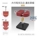 All-Metal Universal Vise / Universalschraubstock