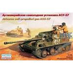 russ. assault airborne gun ASU-57