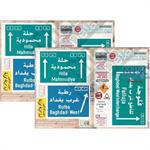 Road & Traffic Signs -OIF related #2 (2-in-1 pack)