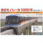 1/150 Tokyo Monorail Type 1000