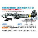 Heinkel He 111Z-2 Zwilling BV246 Hagelkorn 1/72