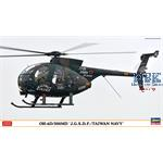 OH-6D/ 500MD  1/48