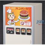 1/12 Verkaufsautomat, Hamburger