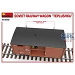 "Soviet railway wagon ""TEPLUSHKA"""