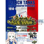 French Tanks & Armored Vehicles 1914 - 1940