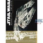 Star Wars Modeling Archive II