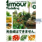 Armour Modeling August 2020  (Vol.250)