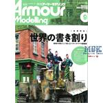 Armour Modeling September 2020  (Vol.251)