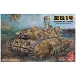 Multi-T Tank Akuyaku #1 Short Gun (Schweinepanzer)