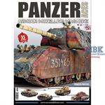 Panzer Aces No.55