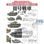 Panzer III Ausf.  E-J Military Detail Illustration