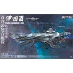 Space Submarine I-400   1/700