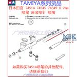 TAMIYA-Badger 250 II Airbrush-Set