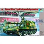 Chinese 152mm Type 83 self-propelled gun