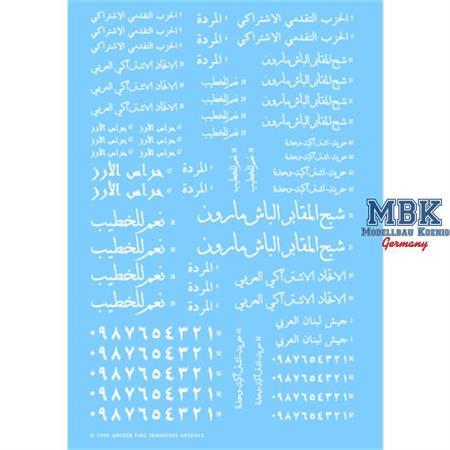 Arabische Fahrzeug Slogan für M113 - weiss