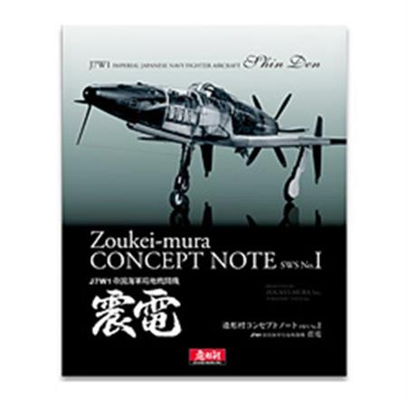 Zoukei-Mura SHINDEN Concept notes