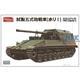 IJA experimental gun tank Type 5 (Ho-Ri I)