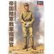 Imperial Japanese Army  Tank Commander 1:16